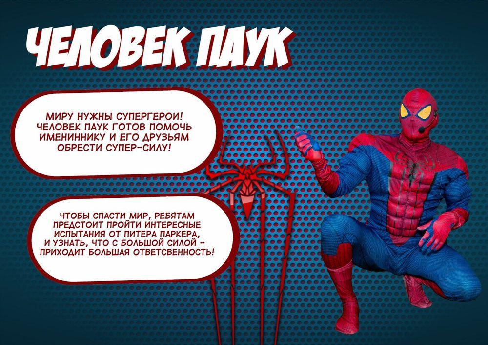 Человек паук поздравление