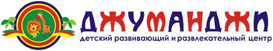 ДРРЦ Джуманджи